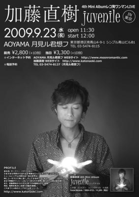 naoki_tokyo_09083101.jpg